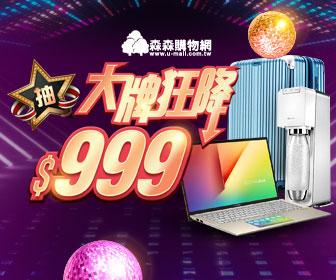 森森購物網 - 大牌狂降最高抽$999