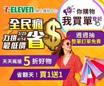 7-ELEVEN線上購物中心 - 瘋搶5折好物!買1送1省翻天!