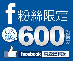 東森購物網 - ★邀您入團★加入東森粉絲團現賺600