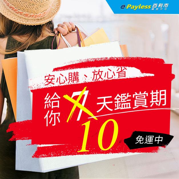 百利市購物中心 - 10天鑑賞期!讓你放心選安心購!