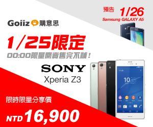 購意思 - 今日戰機 - Sony Z3