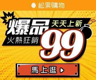 松果購物 - 爆品99 天天有好貨!