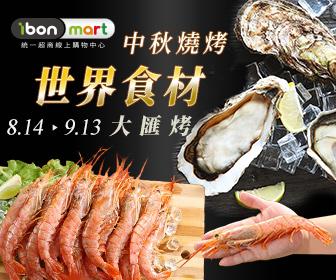 ibon mart雲端超商 - <中秋燒烤Bar>世界食材大匯烤