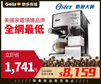 樂多商城 - One Touch單鍵煮出濃縮咖啡