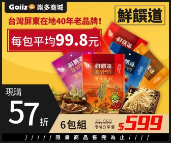 樂多商城 - 台灣在地40年鱈魚香絲特惠組合包