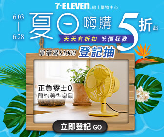 7-ELEVEN線上購物中心 - 夏日嗨購5折起!滿額抽正負零美型扇!