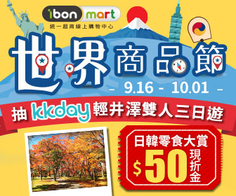 ibon mart雲端超商 - 結帳送KKday折扣碼 滿額再抽日本3日遊