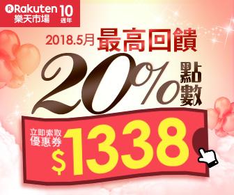 樂天市場 - 10週年生日慶 點數最高20%回饋!