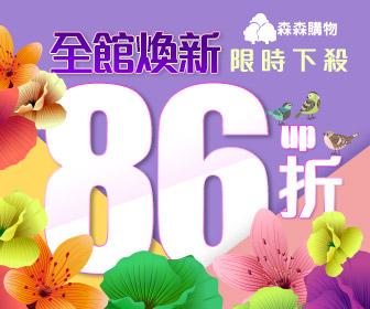 森森購物網 - 全館86折up