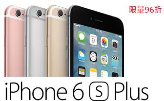 亞柏EZ購 - 【限量96折】Iphone 6s plus