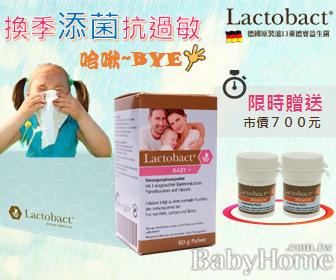 BabyHome購物 - 益生菌68折 換季過敏必備
