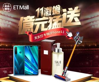 ETmall東森購物網 - 雙11激搶 天天打卡抽iPhone11
