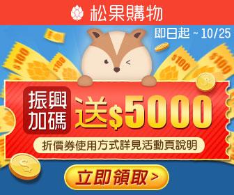 松果購物 - 振興加碼送5000購物金