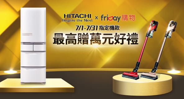 friDay購物 - 買日立 最高送3千f coin~