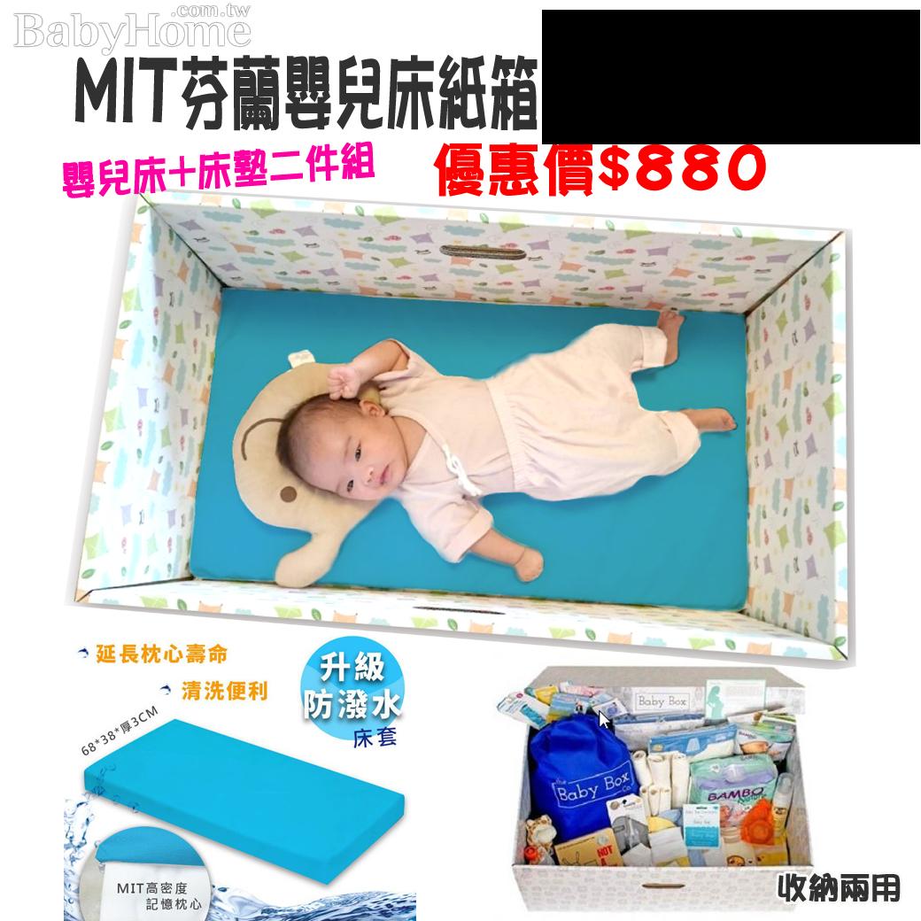 BabyHome購物 - 搶手嬰兒床↘只要880