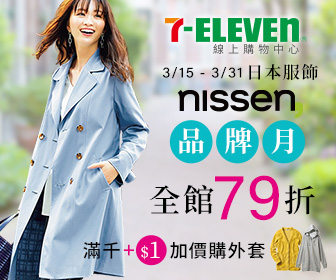 7-ELEVEN線上購物中心 - 日本服飾nissen品牌月全館79折