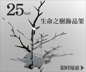 NeoCity - 生命之樹飾品架