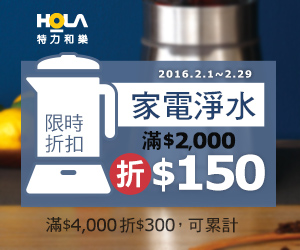 HOLA特力和樂 - 家電淨水滿$2000現折$150