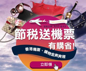 101名品會 - 香港機票、購物金爽爽領