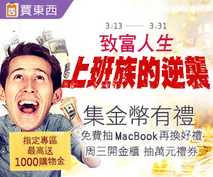 udn買東西 - 集金幣抽MacBook等多項大獎!