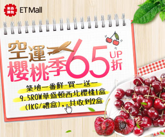 ETmall東森購物網 - 櫻桃季65折UP