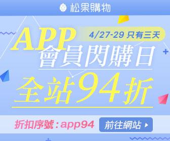 松果購物 - APP限定全站94折