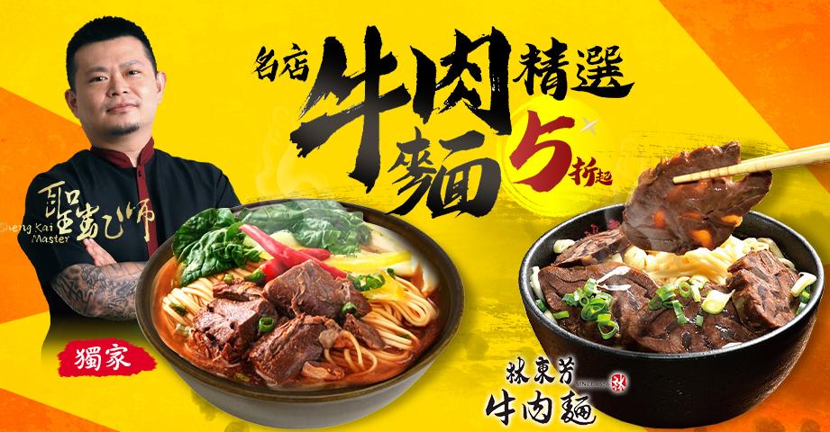 friDay購物 - 在家吃最安心 名店牛肉麵精選5折up~