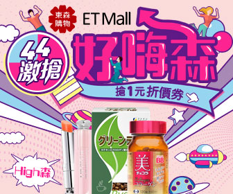 ETmall東森購物網 - 搶1元折價券