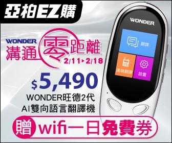 亞柏EZ購 - WONDER旺德2代 AI雙向語言翻譯機