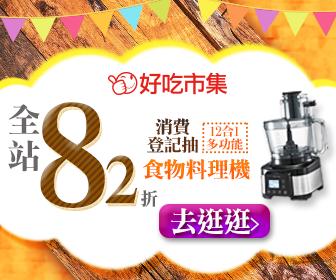 好吃市集 - 全站82折 消費登記抽12合1食物料理機