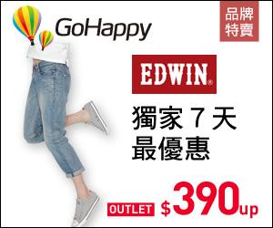 GOHAPPY快樂購物網 - EDWIN