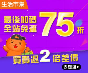 生活市集 - 全站免運75折
