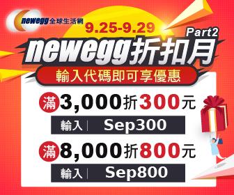新蛋全球生活網 - 9/25-9/29輸代碼 現省800
