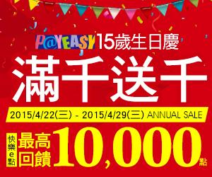 PayEasy - 【15歲生日慶】滿千送千 最高送1萬點