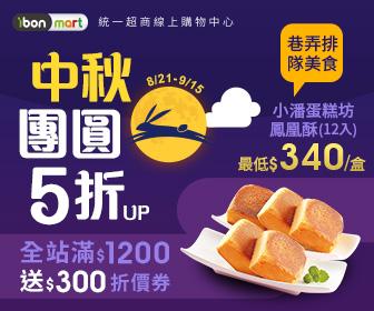 ibon mart雲端超商 - 中秋月餅禮盒5折up! 滿額送$300!