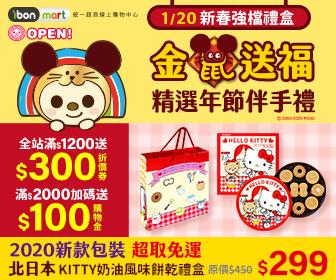 ibon mart雲端超商 - 日本Kitty禮盒$299再超取免運!