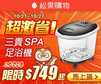 松果購物 - 超激省!三貴SPA足浴機 限時$749起