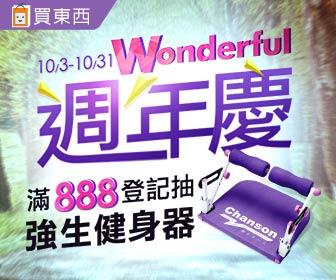 udn買東西 - 滿888登記抽限量健身器