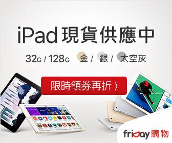 friDay購物 - iPad現貨供應中
