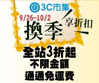 3C市集 - 換季享折扣