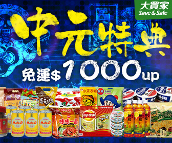 大買家量販網路店 - 澎派中元-套餐預購特惠中!