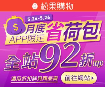 松果購物 - 月底省荷包 APP限定全站92折up!