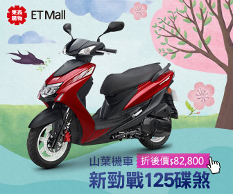 ETmall東森購物網 - 機車最高回饋15300