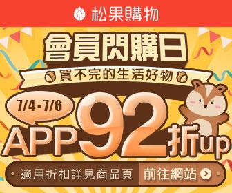 松果購物 - 會員閃購日,APP 結帳限時92折起!