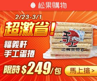 松果購物 - 超激省,福義軒手工蛋捲,限時$249/包!