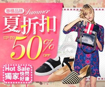 GoHappy快樂購物網 - 專櫃品牌夏折扣5折起