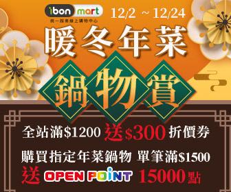 ibon mart雲端超商 - 暖冬年菜鍋物賞~全站滿$1200送300