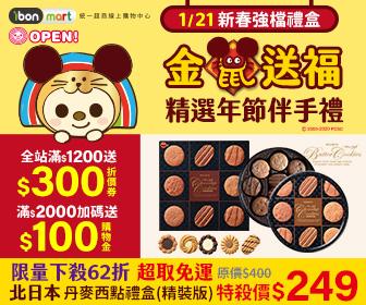 ibon mart雲端超商 - 日本禮盒$249再超取免運!