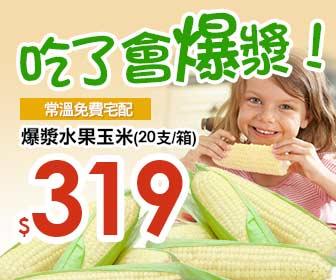 大買家量販網路店 - 【平均不到16/支】爆漿水果玉米免運宅配