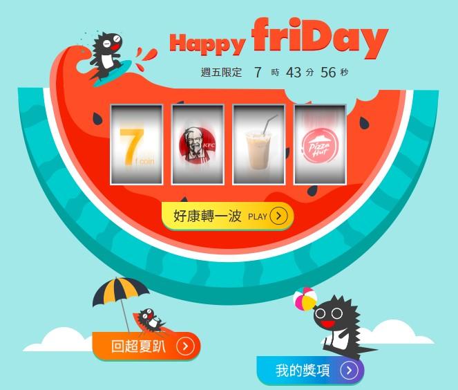 friDay購物 - Happy friDay 週五好康轉一波
